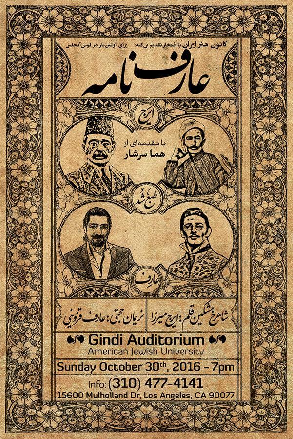 arefnameh front postcard 2